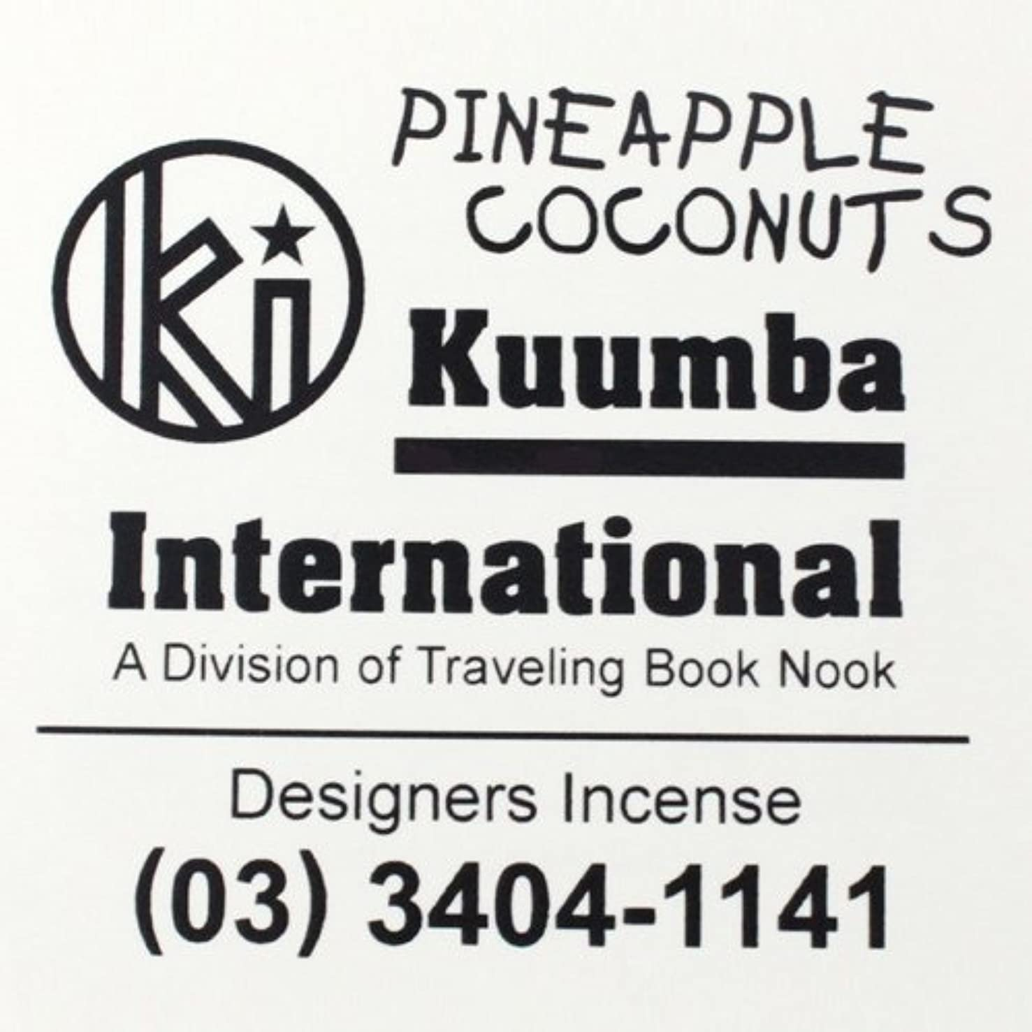 分析的争い便利KUUMBA (クンバ)『incense』(PINEAPPLE COCONUTS) (Regular size)