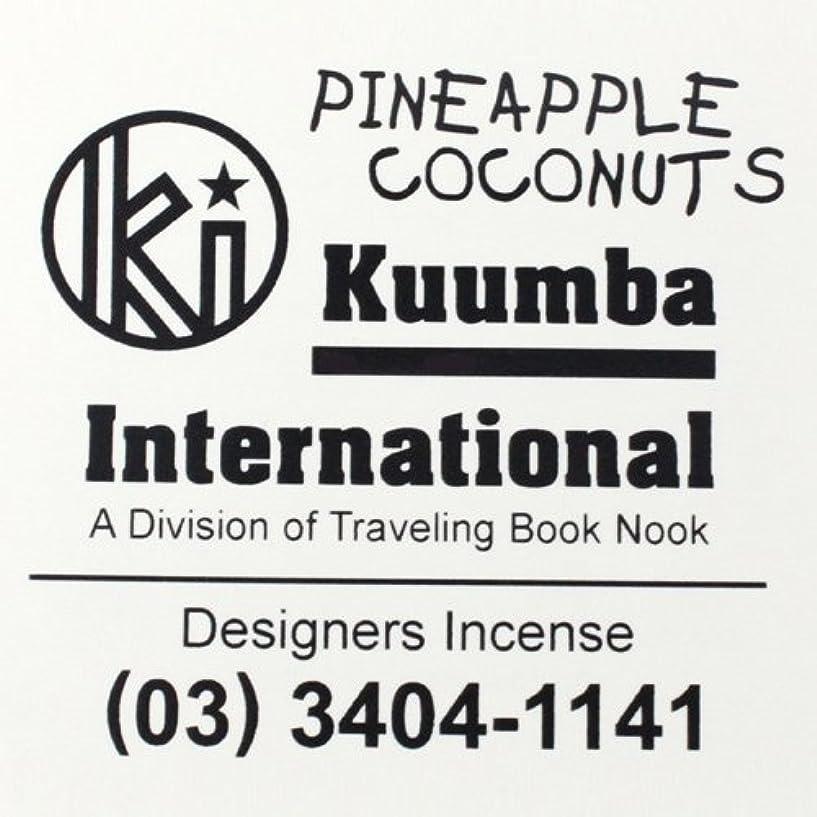 ピュー絶え間ないフィドルKUUMBA (クンバ)『incense』(PINEAPPLE COCONUTS) (Regular size)