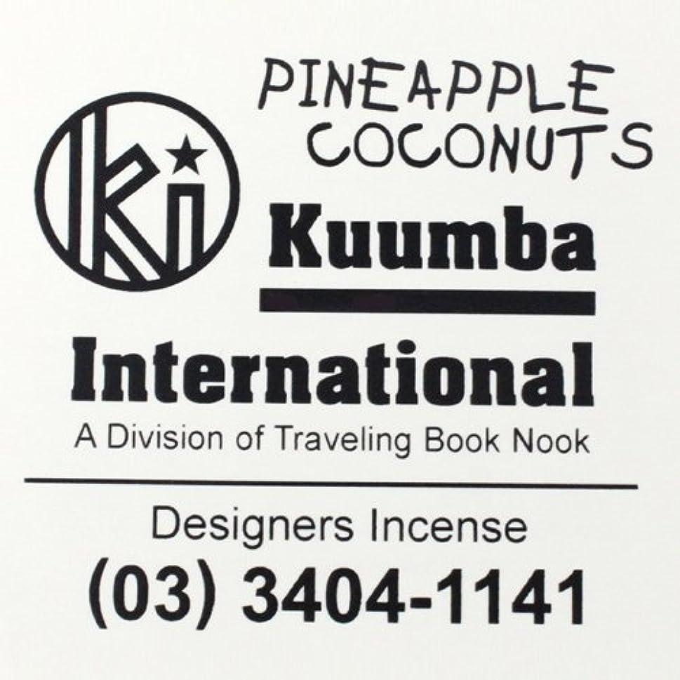 コック味付けどうしたのKUUMBA (クンバ)『incense』(PINEAPPLE COCONUTS) (Regular size)