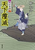 天下覆滅-大富豪同心(16) (双葉文庫)