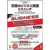 【音声DL付】改訂版 究極のビジネス英語リスニング Vol.1 (究極シリーズ)