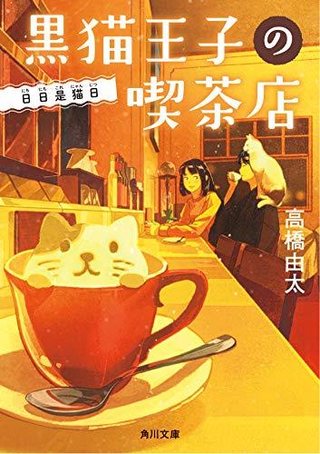 [画像:黒猫王子の喫茶店 日日是猫日 (角川文庫)]