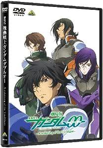 劇場版 機動戦士ガンダムOO ―A wakening of the Trailblazer― [DVD]