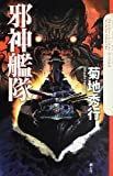 邪神艦隊 (The Cthulhu Mythos Files)