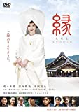 縁 The Bride of Izumo[DVD]