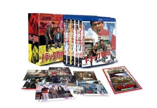 トラック野郎 Blu-ray BOX1(初回生産限定)