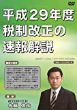平成29年度 税制改正速報解説
