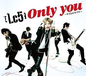 Only you-キミとのキヅナ-(初回生産限定盤A)(DVD付)
