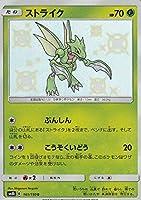 ポケモンカードゲーム SM8b 161/150 ストライク 草 (S) ハイクラスパック GXウルトラシャイニー