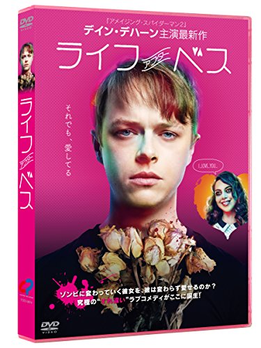 ライフ・アフター・ベス [DVD]