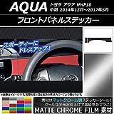 AP フロントパネルステッカー マットクローム調 トヨタ アクア NHP10 中期 2014年12月~2017年05月 マゼンタ AP-MTCR607-MG 入数:1セット(2枚)