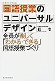 国語授業のユニバーサルデザイン―全員が楽しく「わかる・できる」国語授業づくり (授業のUD Books)
