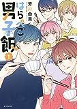 はらぺこ男子飯 1 (花とゆめコミックススペシャル)