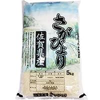 【精米】佐賀県 5分搗き 1等米 さがびより 5kg 平成30年産