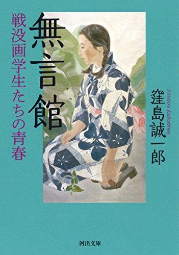 無言館 戦没画学生たちの青春 (河出文庫)