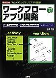 ワークフローでアプリ開発—プログラミングなしでアプリ開発! (I・O BOOKS)