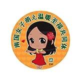 ゼネラルステッカー 缶バッジ 南国女子萌え温暖至福共同体 YPC-087