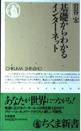 基礎からわかるインターネット (ちくま新書 (052))の詳細を見る