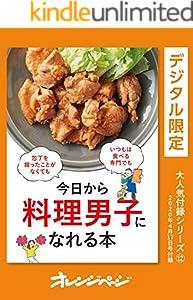 今日から料理男子になれる本 オレンジページ大人気付録シリーズ