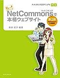 ネットコモンズ公式マニュアル 私にもできちゃった! NetCommonsで本格ウェブサイト 第2版