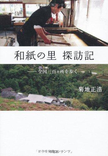 和紙の里 探訪記