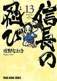 信長の忍び 13 (ヤングアニマルコミックス)