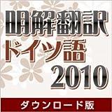 明解翻訳 ドイツ語 2010 ダウンロード版 [ダウンロード]