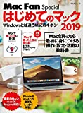 はじめてのマック 2019 (Mac Fan Special)