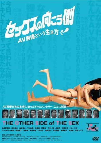 セックスの向こう側~AV男優という生き方 [DVD]の詳細を見る