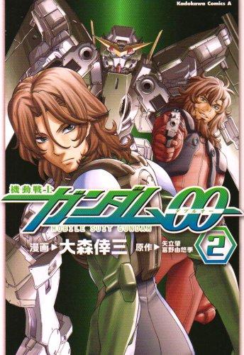 機動戦士ガンダム00 (2) (角川コミックス・エース 146-5)の詳細を見る