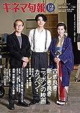キネマ旬報 2019年12月下旬号 No.1828 画像