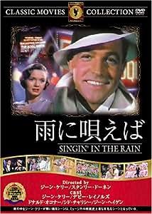 雨に唄えば [DVD] FRT-089