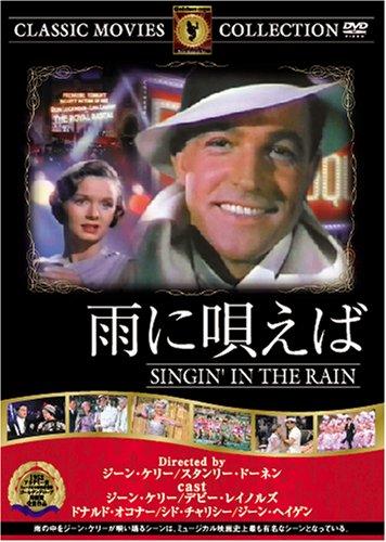雨に唄えば [DVD] FRT-089の詳細を見る