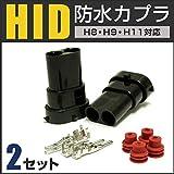 防水カプラー H8 H9 H11 防水アダプター 2個セット