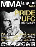 MMA Legend No.4 (エンターブレインムック)