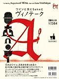 ヴィノテーク2011年11月号(11/1発売)日本のワイン&オーストリアワイン特集