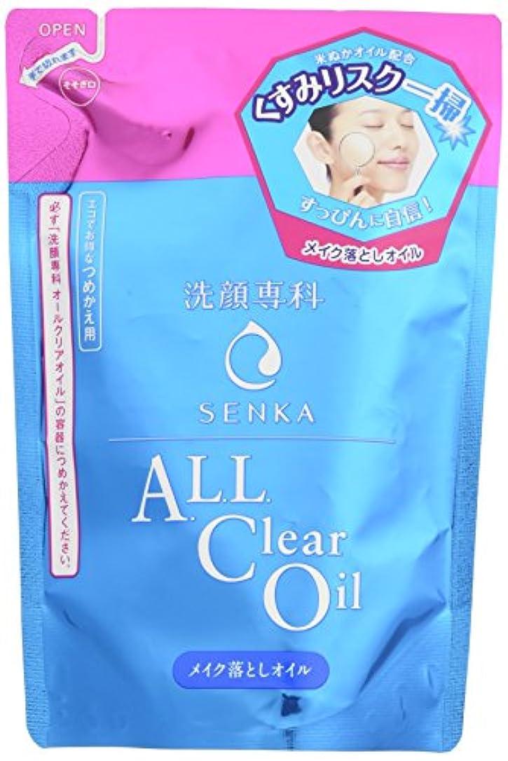 アルコーブカエル買収洗顔専科 オールクリアオイル 洗い流し専用 メイク落とし つめかえ用 180mL