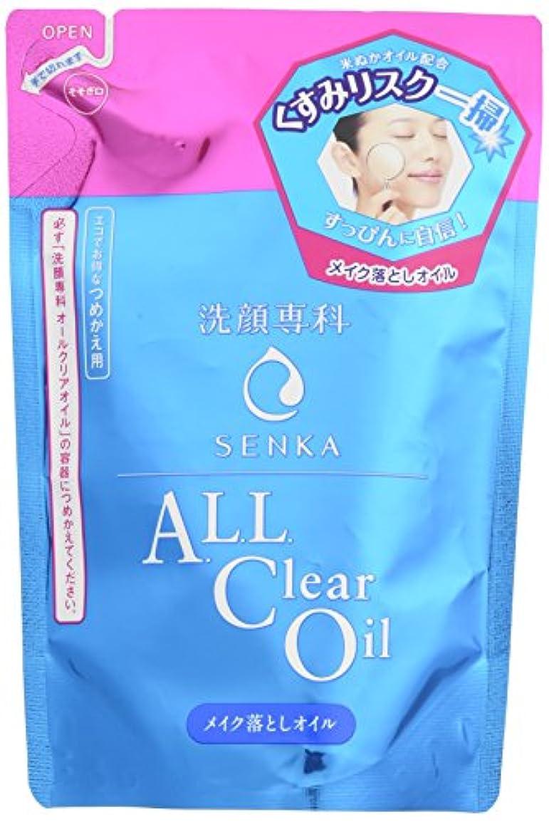 シェルター穀物リング洗顔専科 オールクリアオイル 洗い流し専用 メイク落とし つめかえ用 180mL