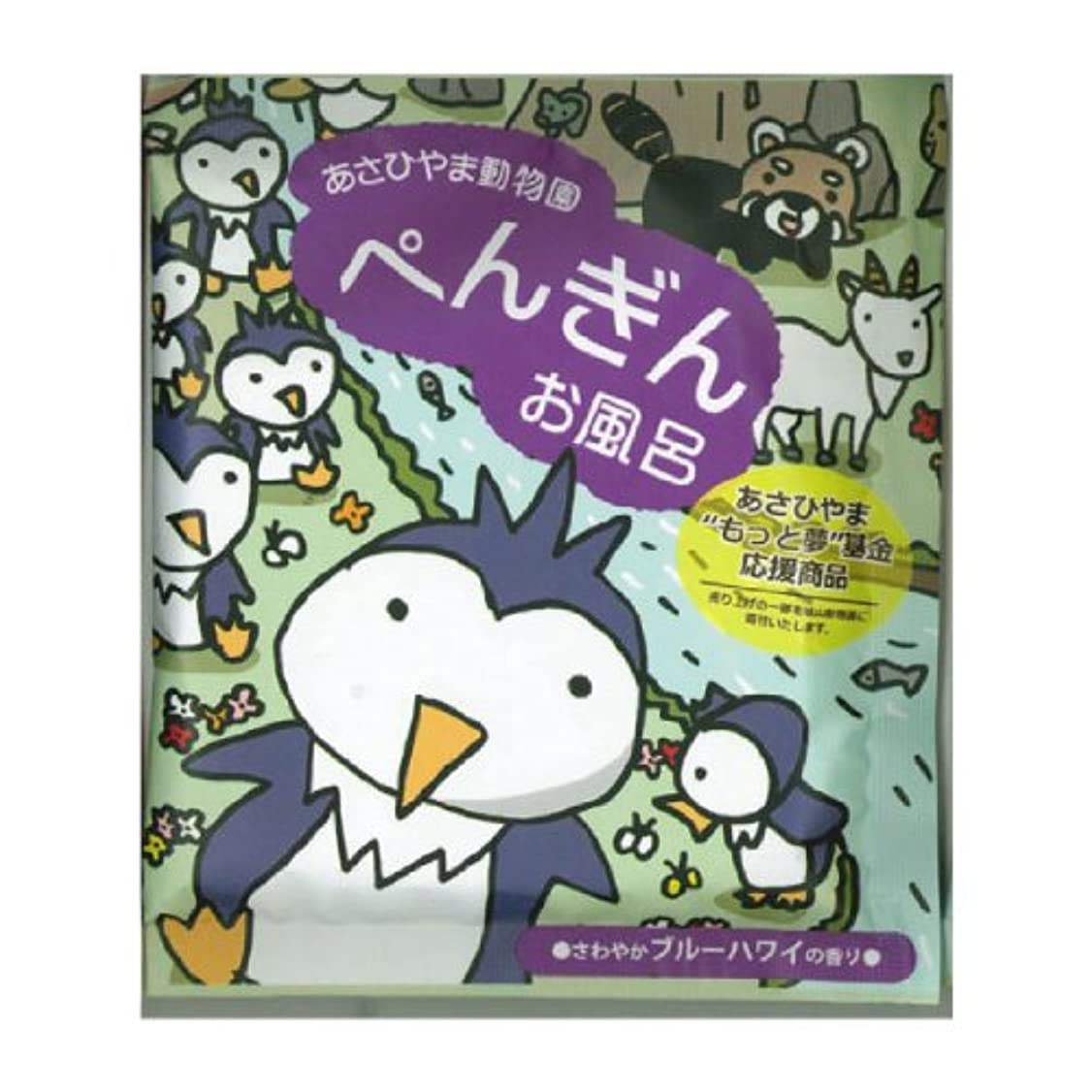 結婚受け入れる動作旭山動物園のお風呂 ペンギン お風呂 50g