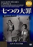 七つの大罪 《IVC BEST SELECTION》 ジェラール・フィリップ セレクション [DVD]