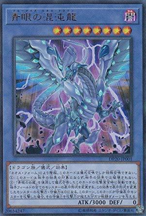 遊戯王 DP20-JP001 青眼の混沌龍 (日本語版 ウルトラレア) レジェンドデュエリスト編3