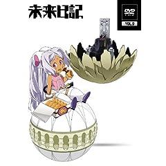 未来日記 DVD第9巻 [DVD]