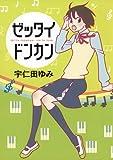 ゼッタイドンカン / 宇仁田ゆみ のシリーズ情報を見る