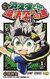 ブラッククローバーSD アスタくん魔法帝への道 1 (ジャンプコミックス)