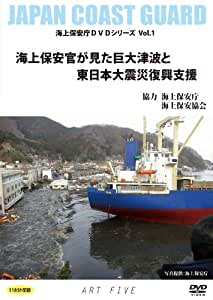 海上保安官が見た巨大津波と東日本大震災復興支援(海上保安庁DVDシリーズVol.1)DVD-R盤