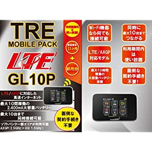 TRE MOBILE PACK LTE GL10P 2年バージョン TMPGL10-2YS