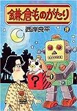 鎌倉ものがたり (19) (アクションコミックス)