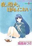 夜の燈火と日向のにおい(6) (ヤングキングコミックス)