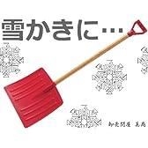 スノースコップ ※アウトドア/冬の除雪/雪対策/雪かきに… スノ-スコップ
