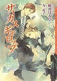 サーカスギャロップ 花ふるシリーズ (ダリア文庫e)